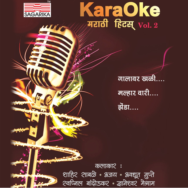 galavar khali karaoke