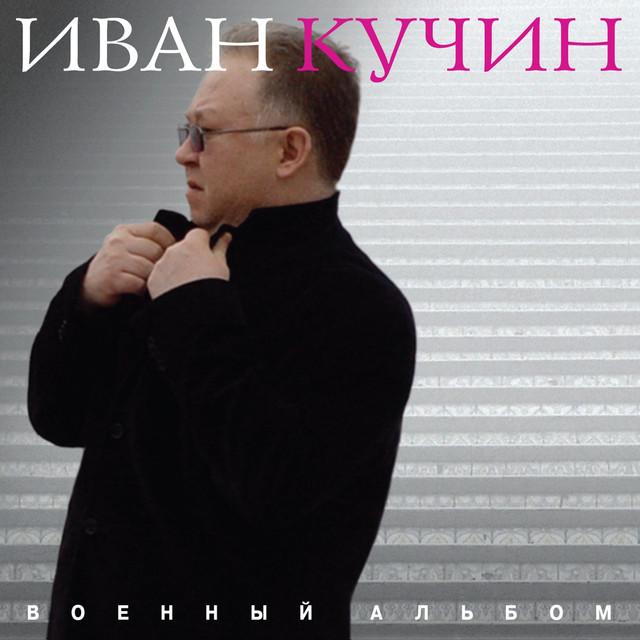 Album cover for Военный альбом by Иван Кучин