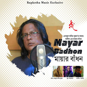 Mayar Badhon - Single