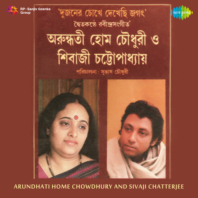 Esechhi Ami Esechhi Manna Dey: Sivaji Chatterjee On Spotify