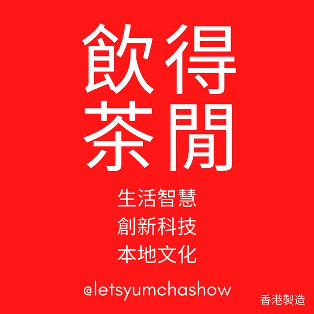 得閒飲茶 | 一個關於生活智慧、創新科技和本地文化的香港 Podcast @letsyumchashow | Ryan Au