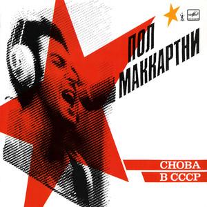 Choba B CCCP Albumcover