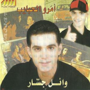 Amarou El Habayeb Albümü
