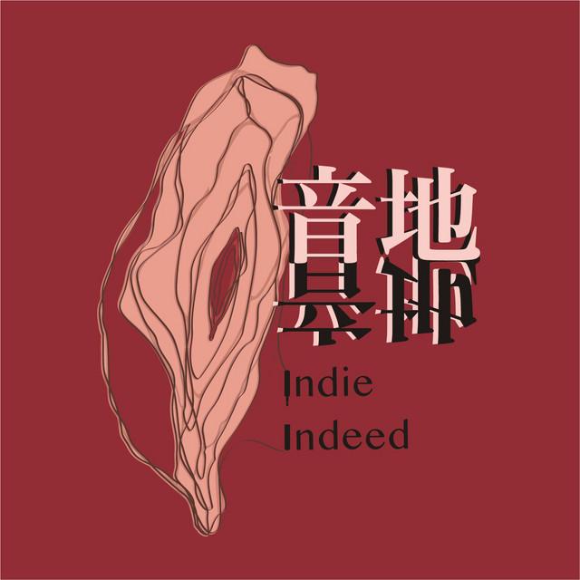 音地音地 Indie indeed