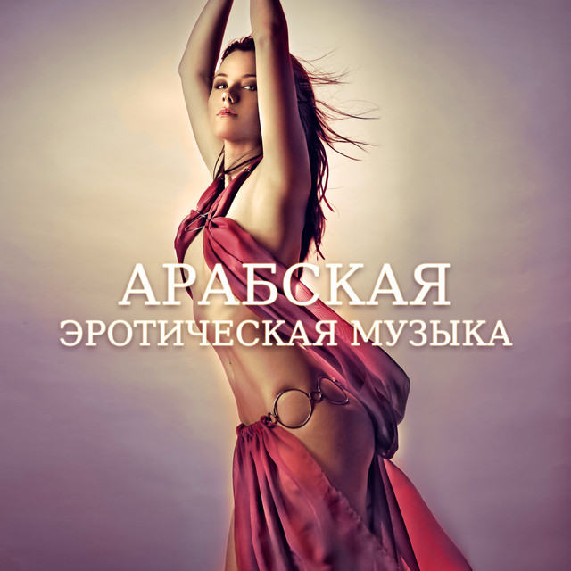 seksualnaya-muzika-arabskaya-rukovoditeli-domogatelstva-do-sotrudnits-porno-video