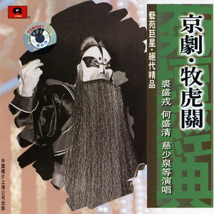 Peking Opera: The Muhu Pass (Jing Ju: Mu Hu Guan)