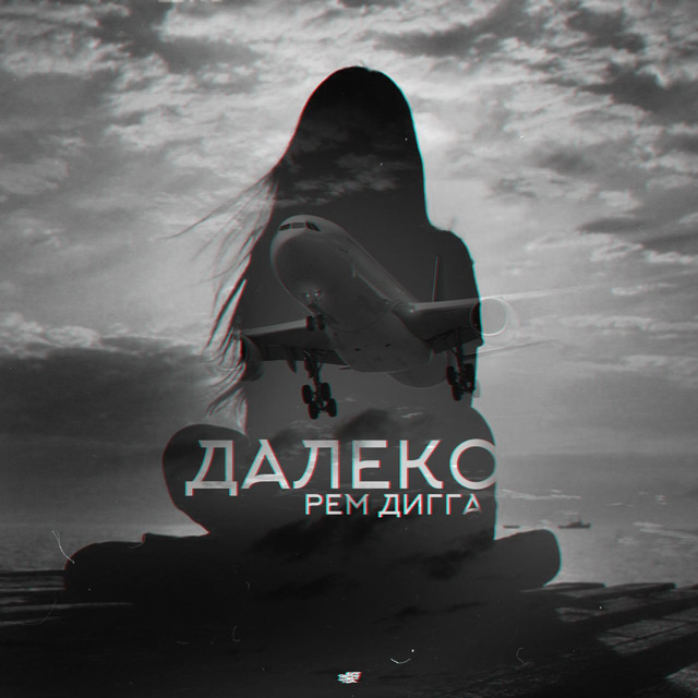 Далеко (feat. Chris Yank)
