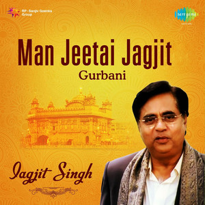 Man Jeetai Jagjit Gurbani Albümü