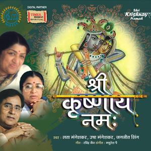 Shri Krishnay Namah Albümü