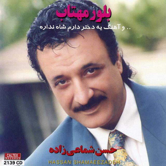 Yeh Dokhtar Daram Shah Nadareh