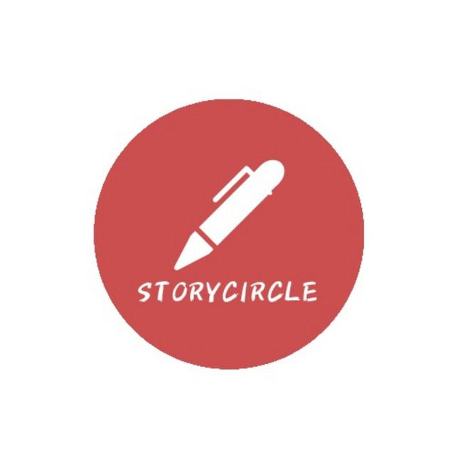 敘事圈 StoryCircle   阿諺