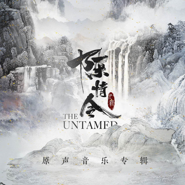 陈情令 (原声音乐专辑)