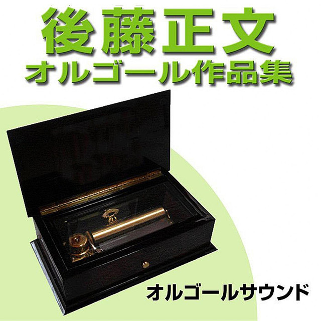 Artwork for ワールドアパート Originally Performed By ASIAN KUNG-FU GENERATION (オルゴール) by Orgel Sound J-pop
