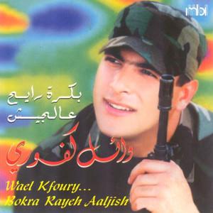Bokra Rayeh Aaljish Albümü