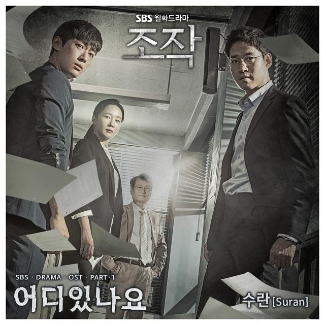 조작 Pt.1 Original Television Soundtrack