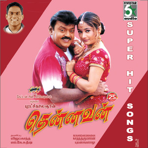Thennavan (Original Motion Picture Soundtrack) Albumcover