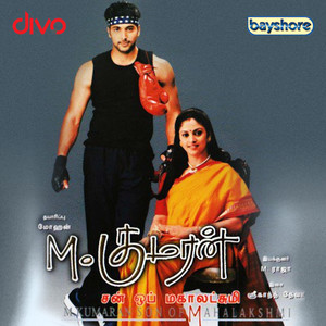 M. Kumaran S/O Mahalakshmi (Original Motion Picture Soundtrack) Albümü