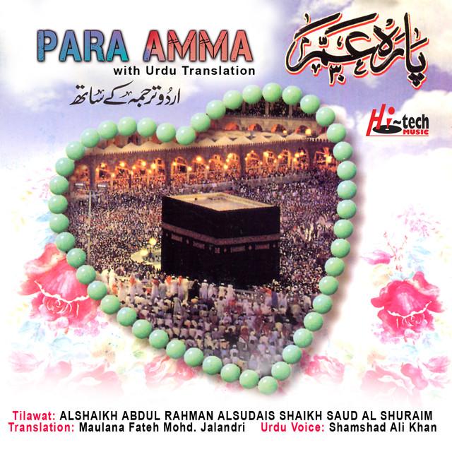 Surah Al Ala, a song by Alshaikh Abdul Rahman Alsudais
