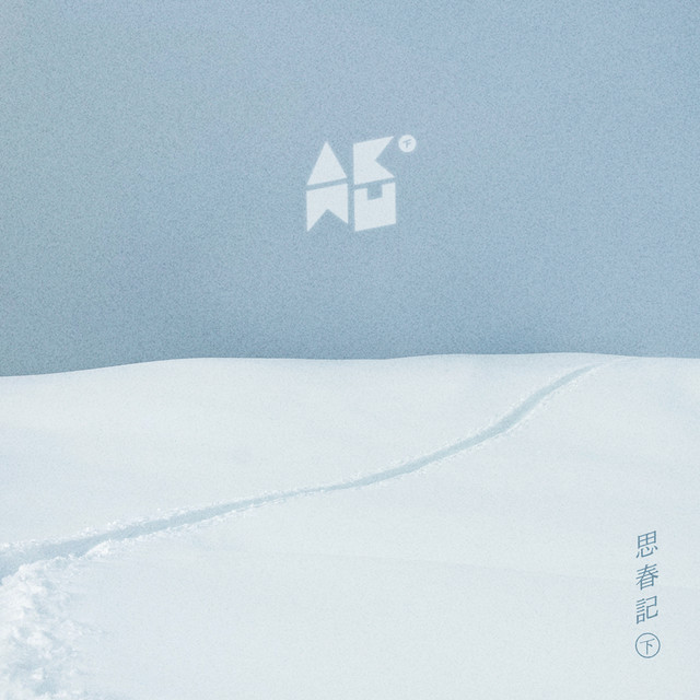 Album cover for WINTER by AKDONG MUSICIAN