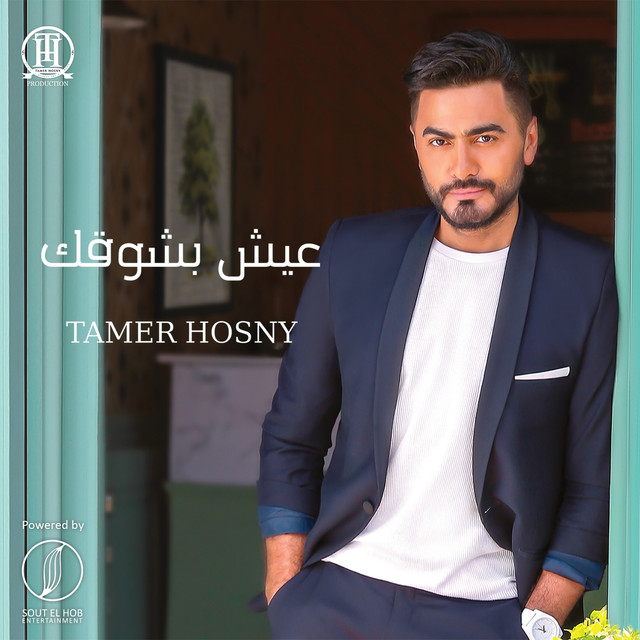 Album cover for Eish Besho'ak by Tamer Hosny