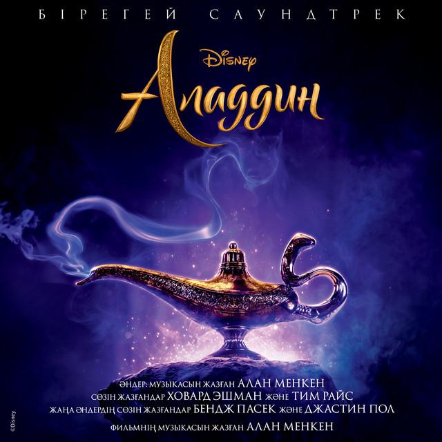 Aladdin [Originalnyi saundtrek k filmu (Kazakhskaya versiya)]