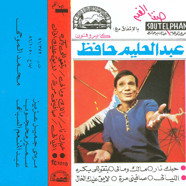 A Song By Abdel Halim Hafez On Spotify