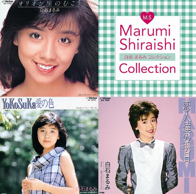 恋人達の明日, a song by Marumi...