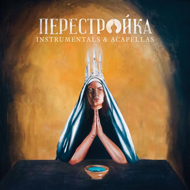 Perestroika (Instrumentals + Acapellas)