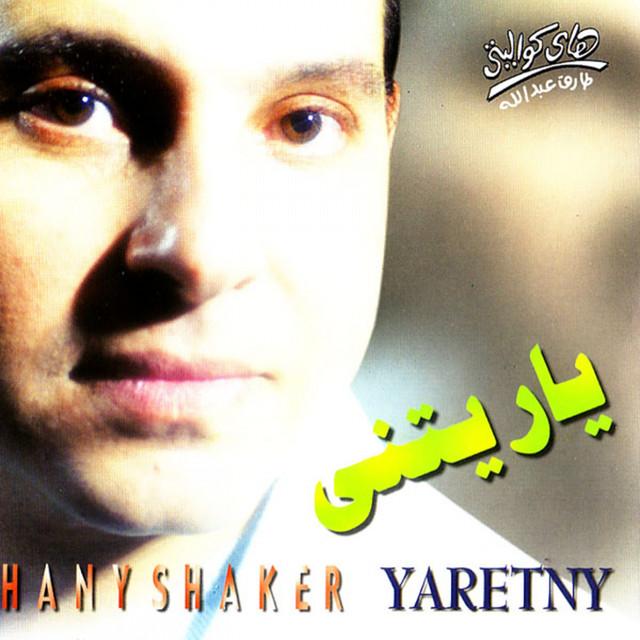 music hani shaker