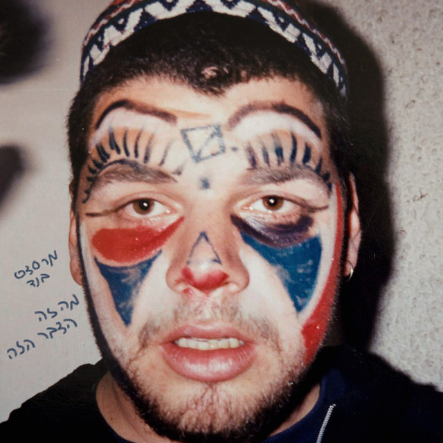 Album cover for מה זה הדבר הזה by Mercedes Band