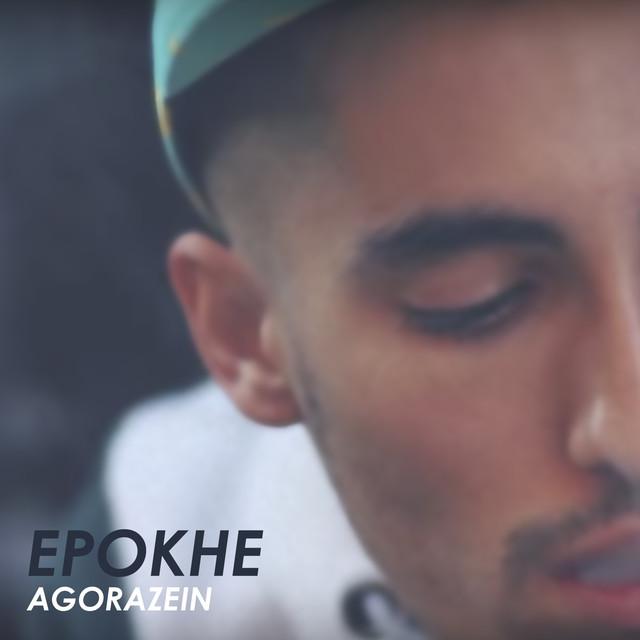 Epokhe (Alternate Take #3)