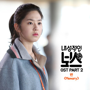 Introverted Boss (Original Television Soundtrack) Part 2 - Ben