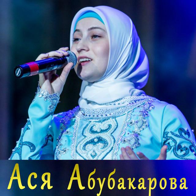 АСЯ АБУБАКАРОВА ВСЕ ПЕСНИ СКАЧАТЬ БЕСПЛАТНО