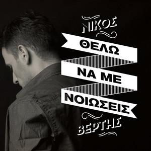 Thelo Na Me Niosis Albümü