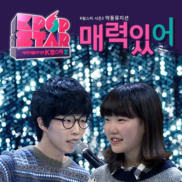 SBS K팝 스타 시즌2 - 매력있어