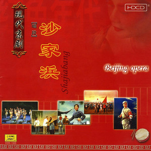 Modern Beijing Operas: Sha Jia Bang  - Macintosh Plus