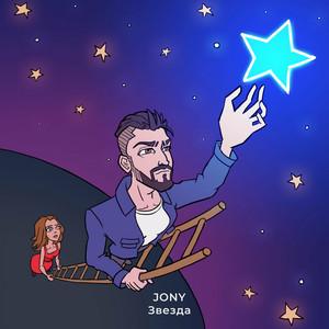 Звезда - JONY