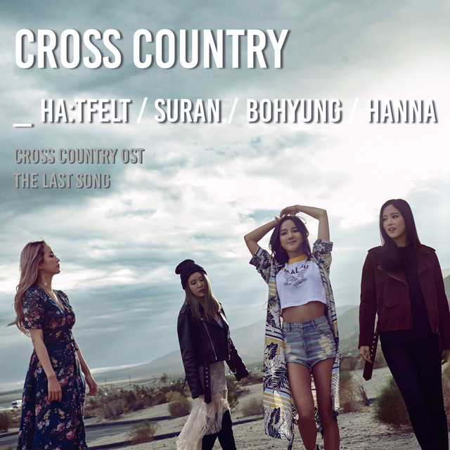 Cross Country OST Part.4