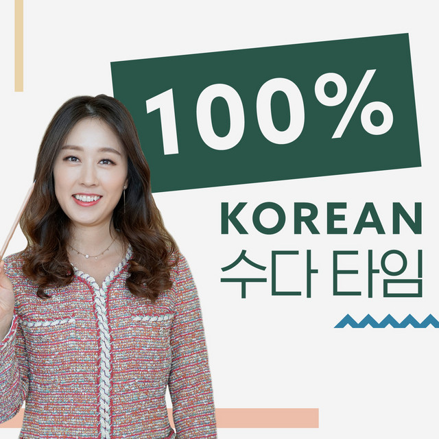 talk-to-me-in-100-korean