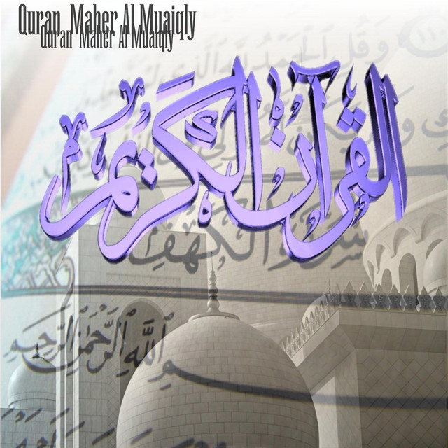 Quran قراّن