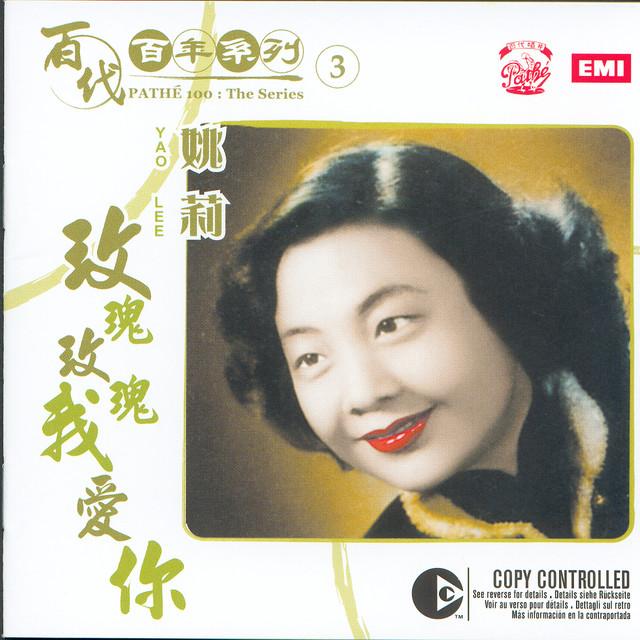 百代百年系列 3 姚莉 玫瑰玫瑰我愛你 by 姚莉 on Spotify Fang Hua Xu Du