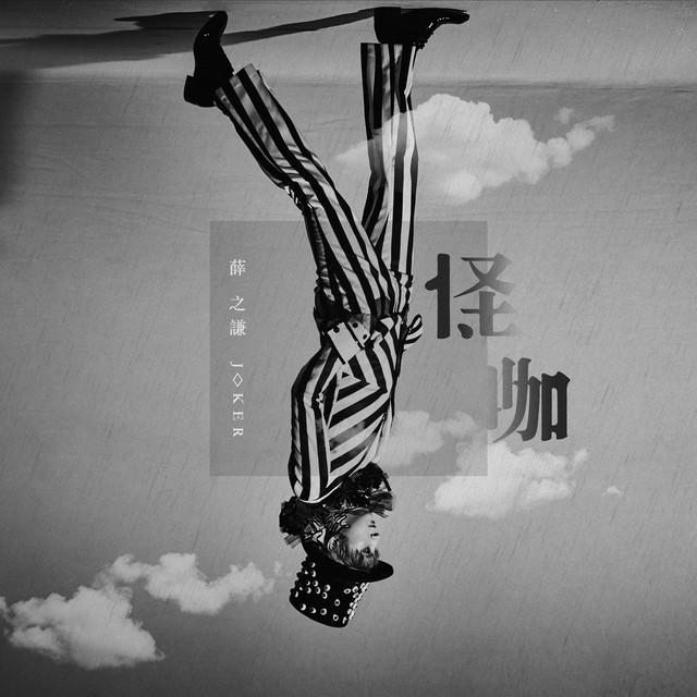 Album cover for 怪咖 by Joker Xue