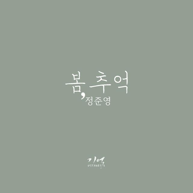 Memory (Original Television Soundtrack), Pt 3