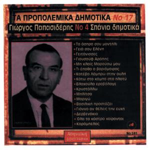 Giorgos Papasideris No 4