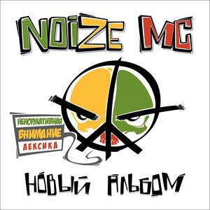 Новый альбом - Noize MC