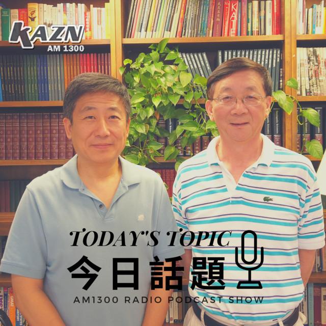 AM1300 今日話題 Today's Topic   Zhong Xun 中迅 & Gao Ning 高寧
