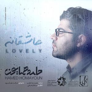 Asheghaneh Albümü