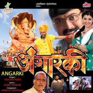 "Shri Ganesha Ekdanta Tu Jagacha Buddhi Data (From ""Angarki"") Albümü"