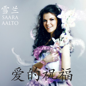 Ai De Zhu Fu album