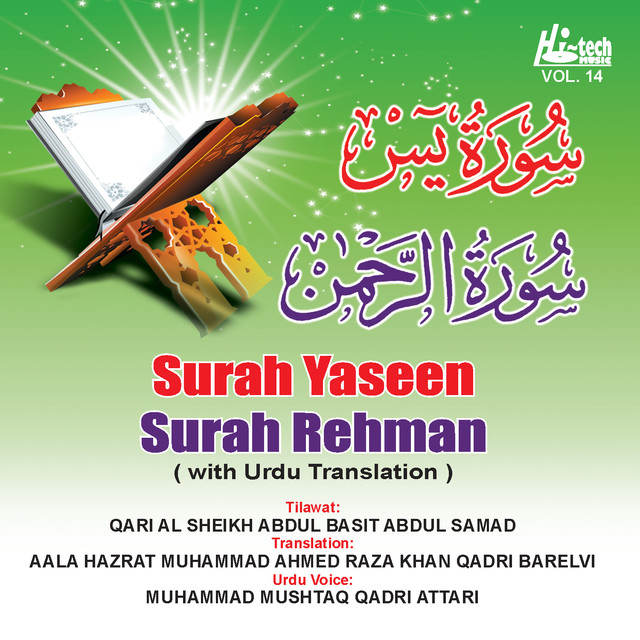 Surah Yaseen Surah Rehman (with Urdu Translation) by
